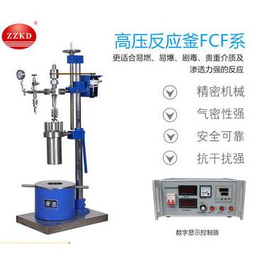 实验室高压反应釜的清洗和保养